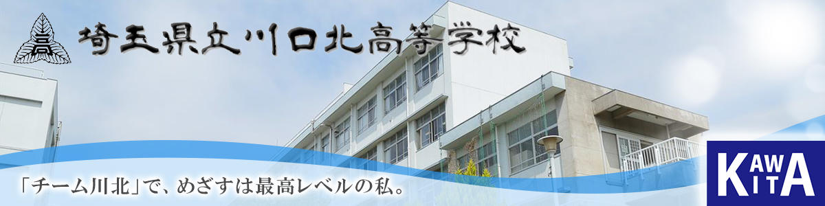 埼玉県立川口北高等学校